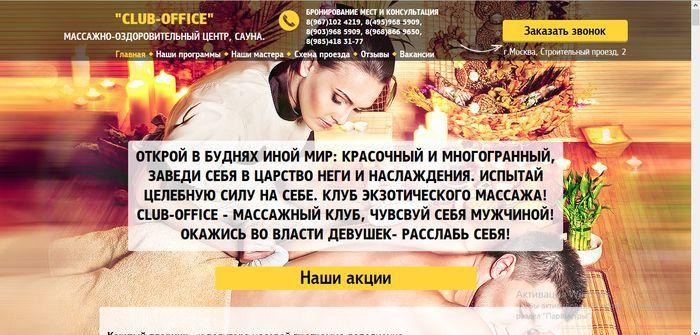 Club-office